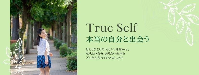 True Self ナビゲーター 清水えり